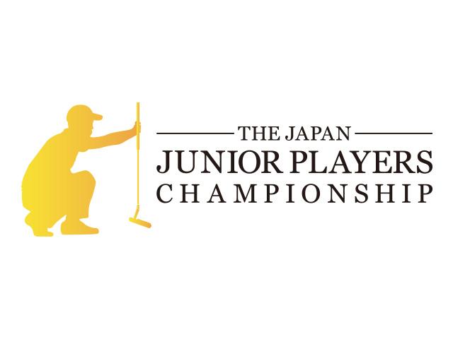 ジャパン ジュニアプレーヤーズ チャンピオンシップ