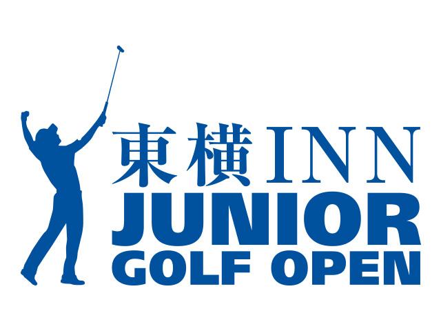 東横インジュニアゴルフオープン