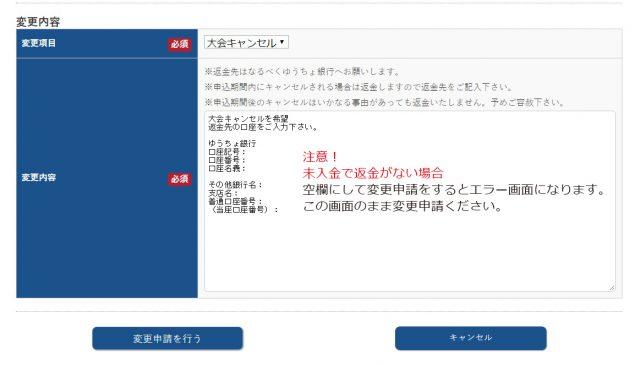 キャンセル画面_未入金