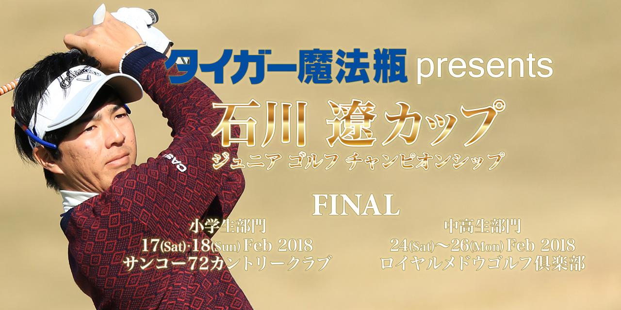 タイガー魔法瓶 presents 石川遼カップ ジュニアゴルフチャンピオンシップ