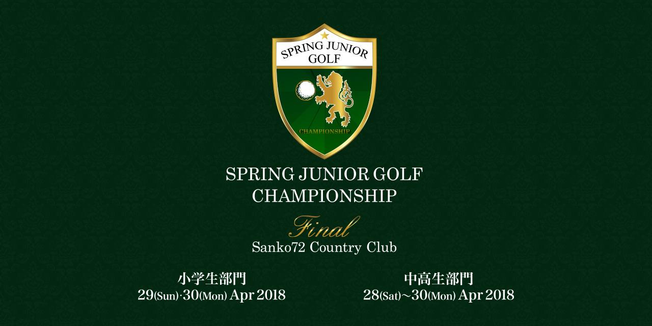 スプリング ジュニア ゴルフ チャンピオンシップ