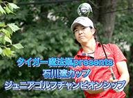 ryo_ishikawa