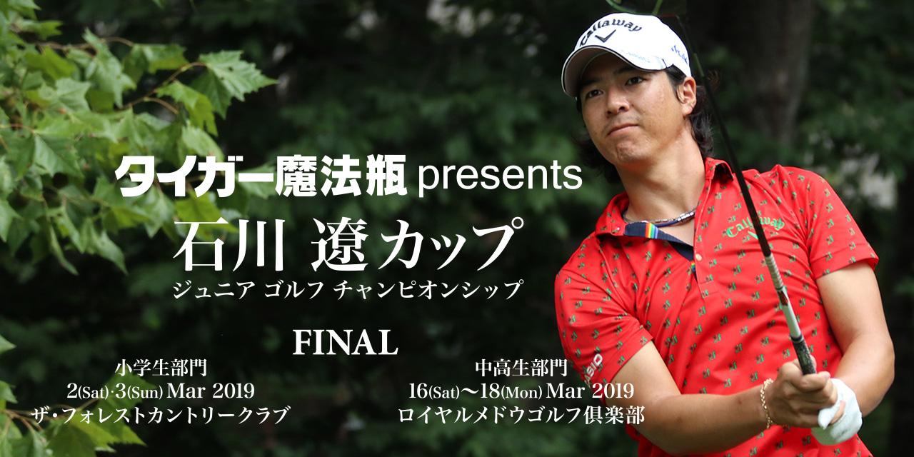 タイガー魔法瓶presents石川遼ジュニア ゴルフ チャンピオンシップ
