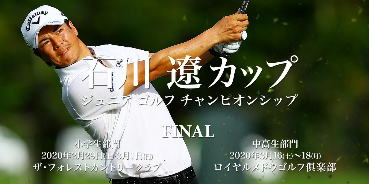石川遼カップ ジュニアゴルフチャンピオンシップ