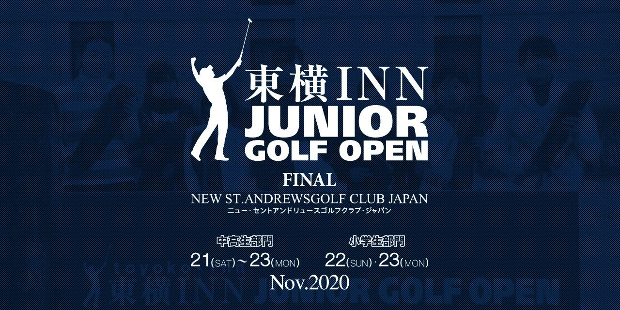 東横イン ジュニア ゴルフ オープン