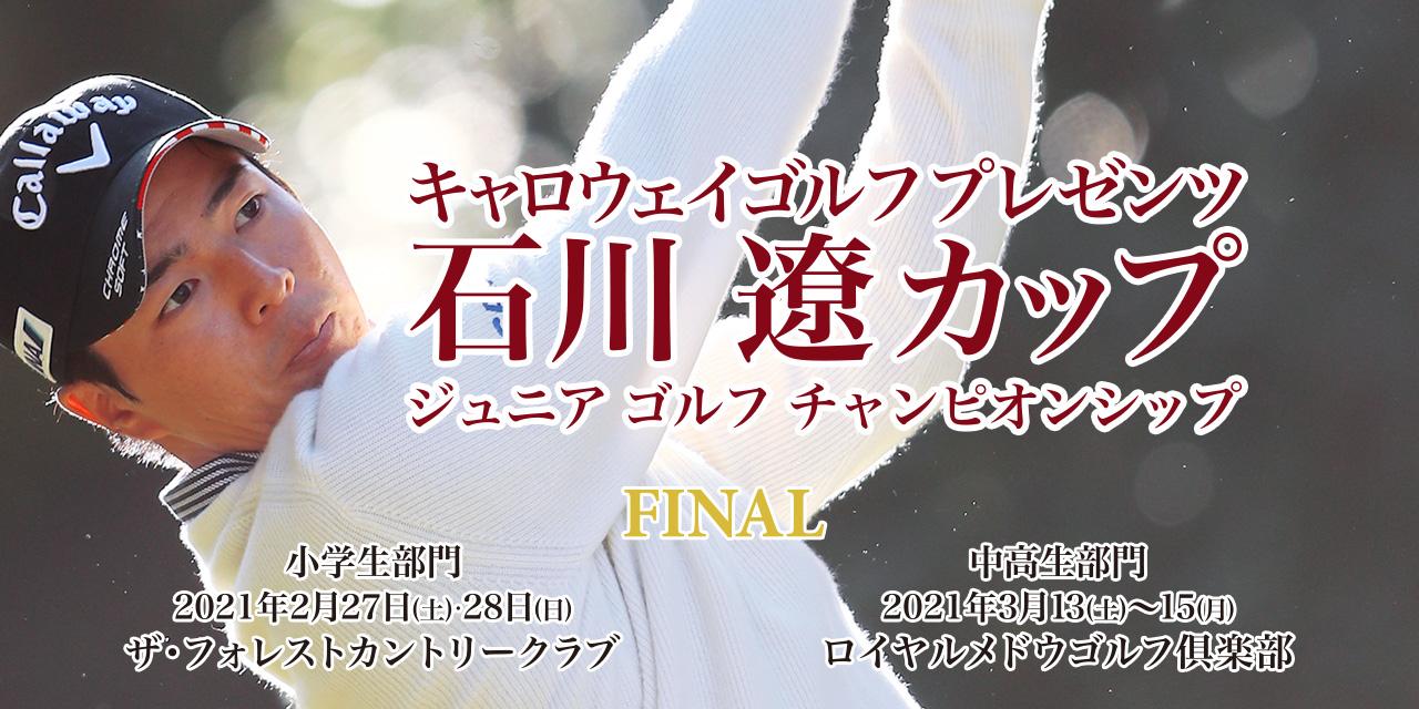 キャロウェイゴルフプレゼンツ 石川遼カップ ジュニア ゴルフ チャンピオンシップ