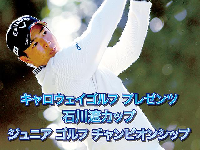 HP_ishikawaryocup_2020