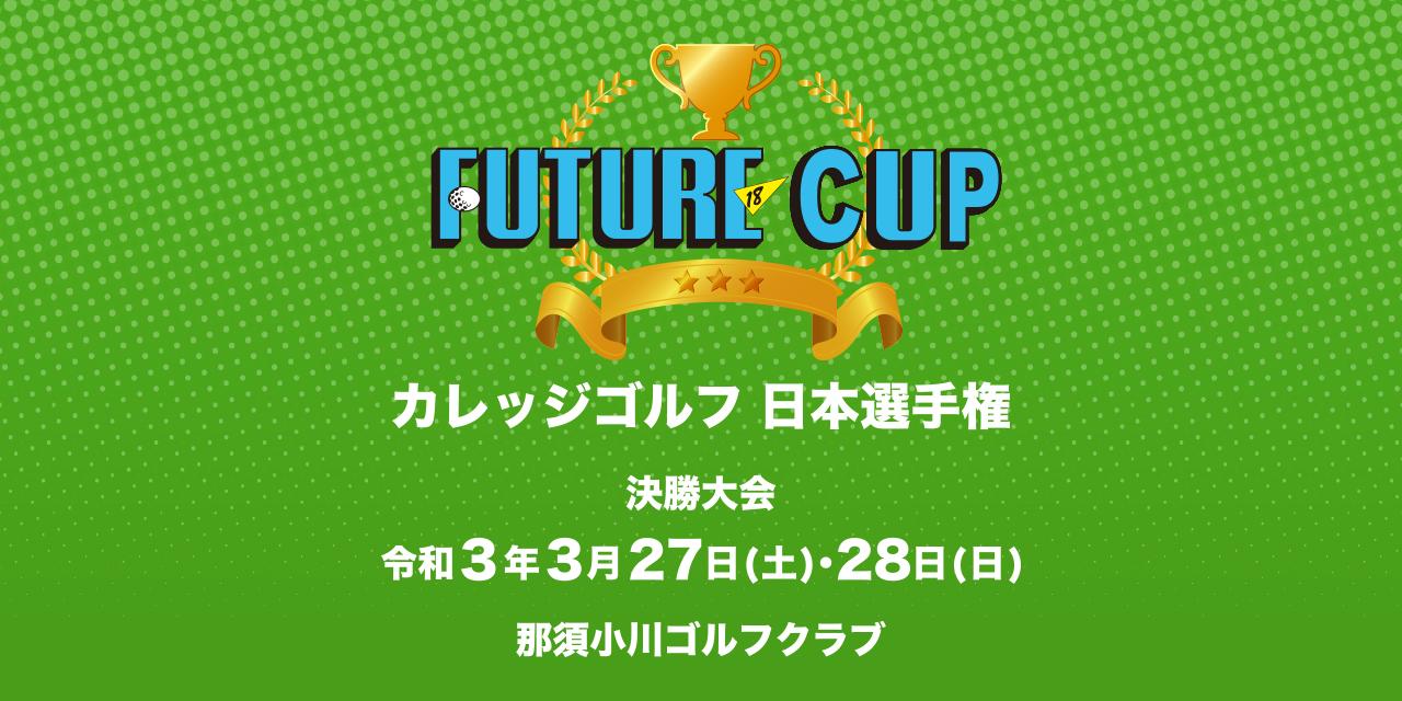 FUTUREカップ カレッジゴルフ日本選手権