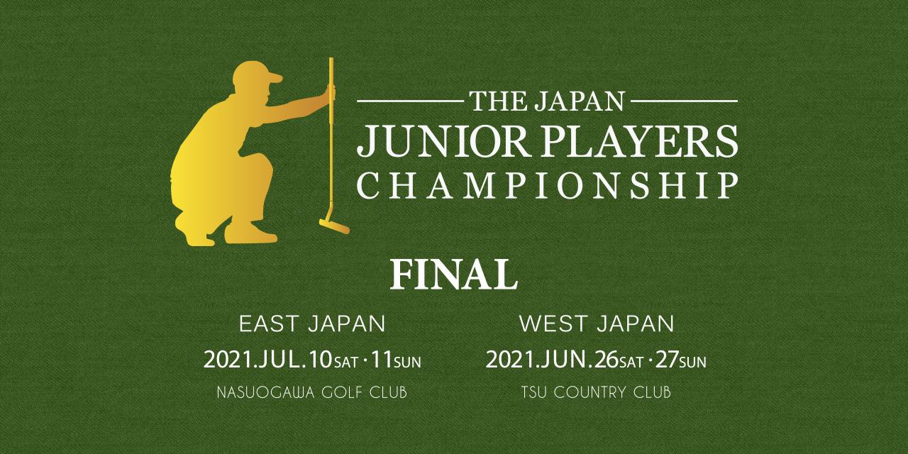 ジャパンジュニアプレーヤーズチャンピオンシップ